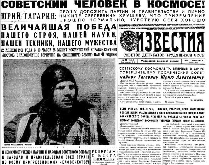 Публикация о полёте в Известиях