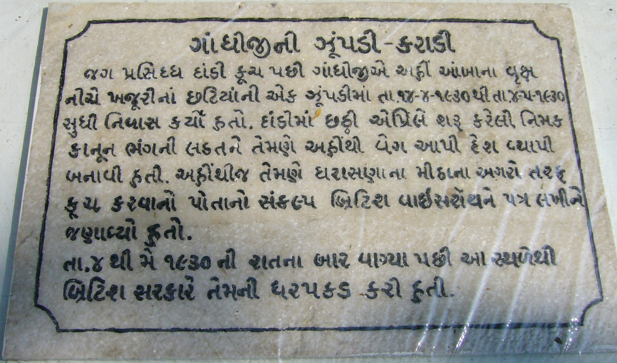 essay on gandhiji in gujarati language Individual support organisational support for the achievement of children in their language gujarati gandhiji essay in reading and writing floyd, s.