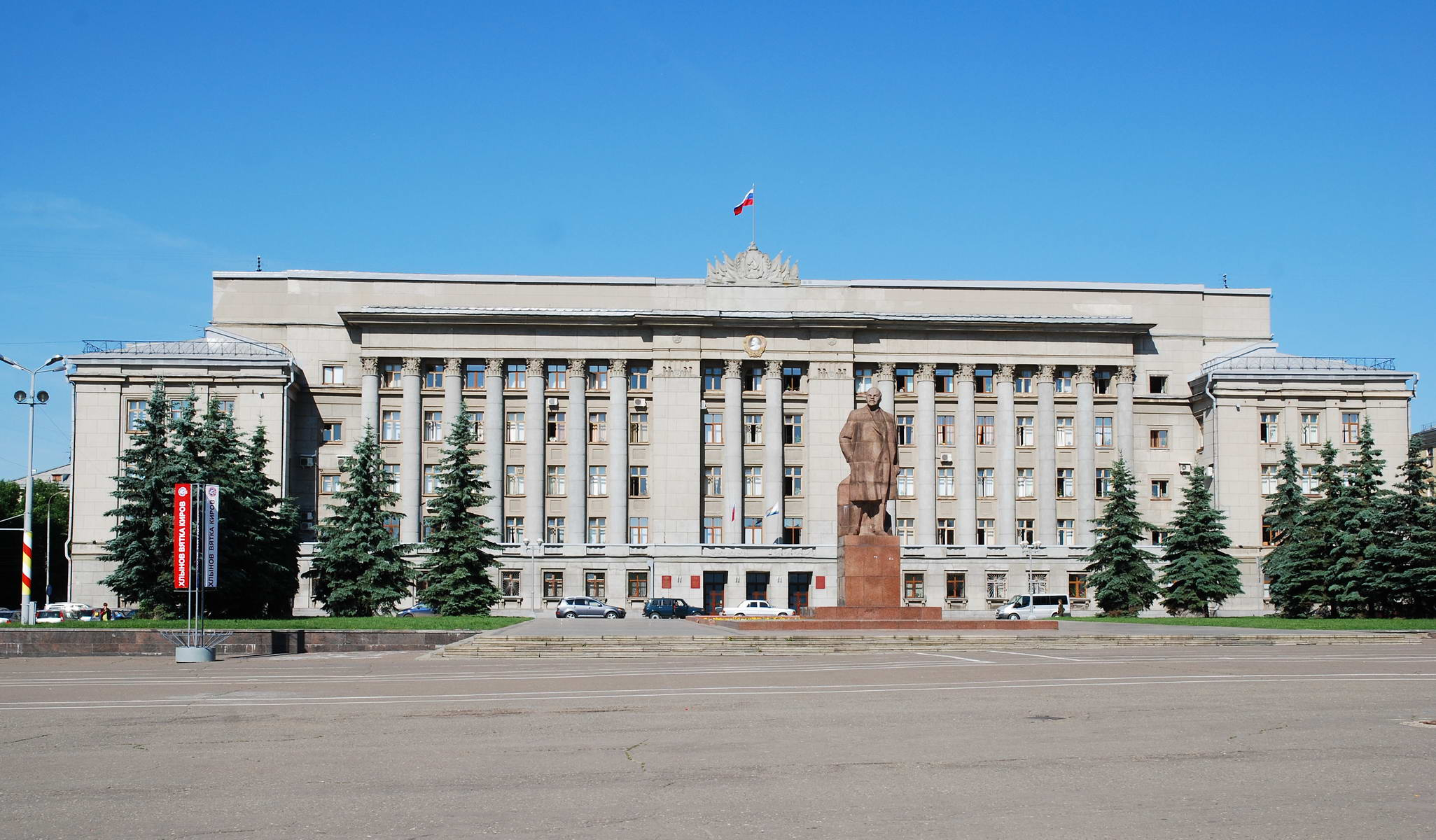 знакомства город киров кировская область