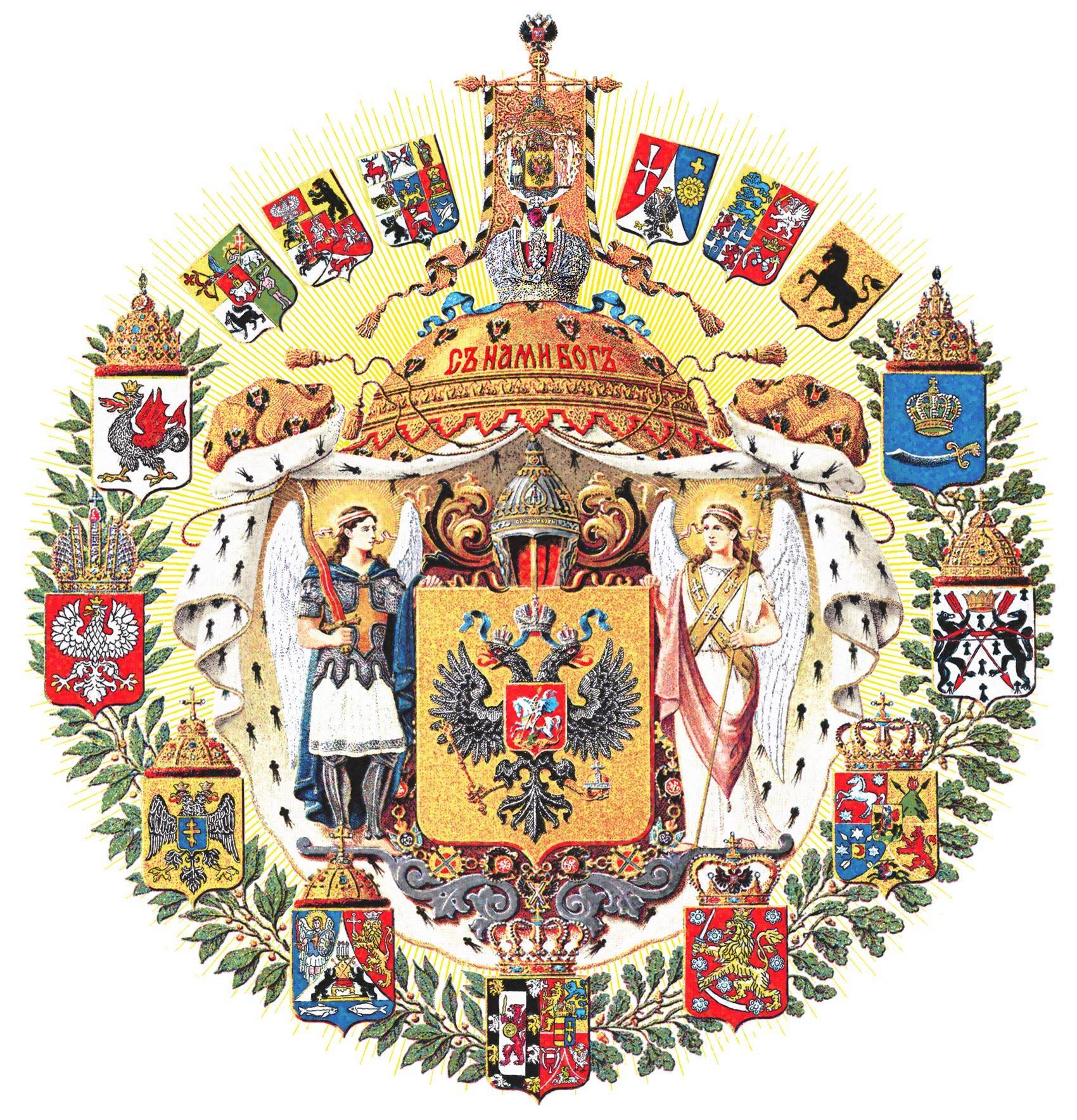 изображение герба россии: