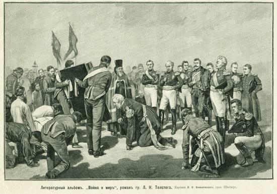 Толстого «Война и мир».