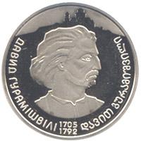 Guramishvili Ukraine 2 hryvni.jpg
