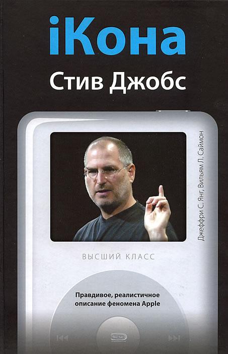 Стив Джобс книга  Википедия