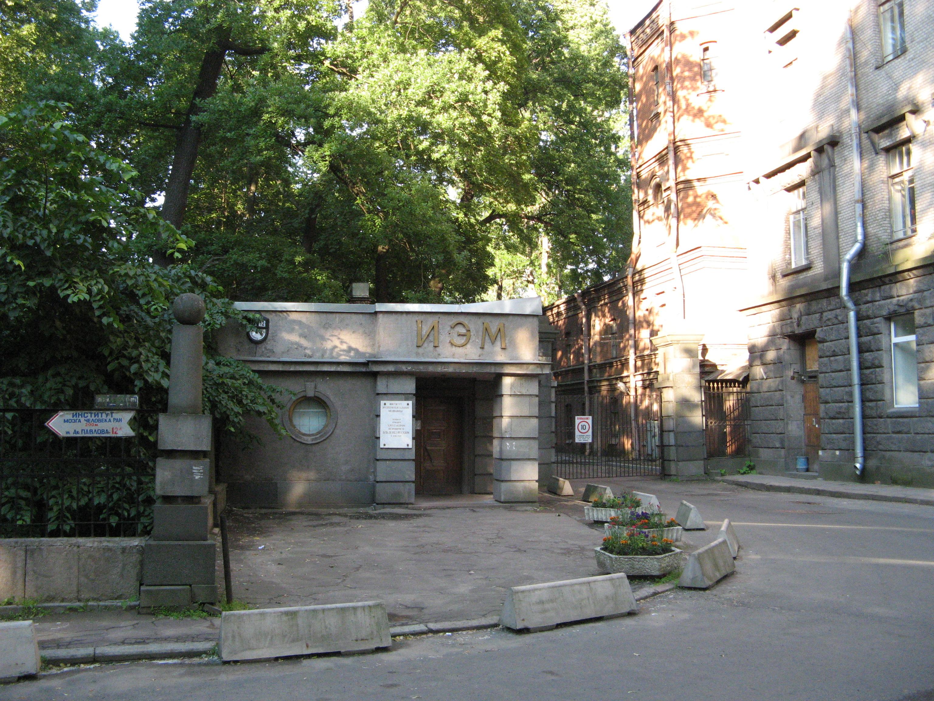 Институт экспериментальной медицины