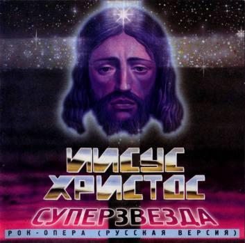 Иисус христос суперзвезда русская версия