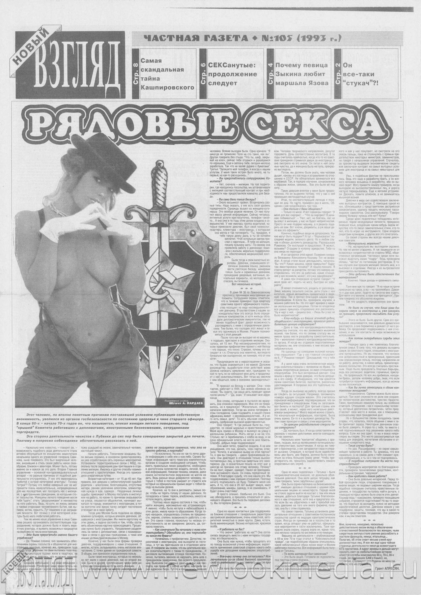 русский секс изменения