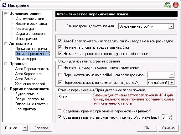 Как сделать перевод языка на компьютере