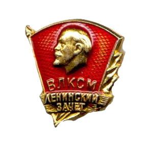 влксм ленинский зачет