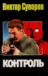 Kontrol Suvorov cover.jpg