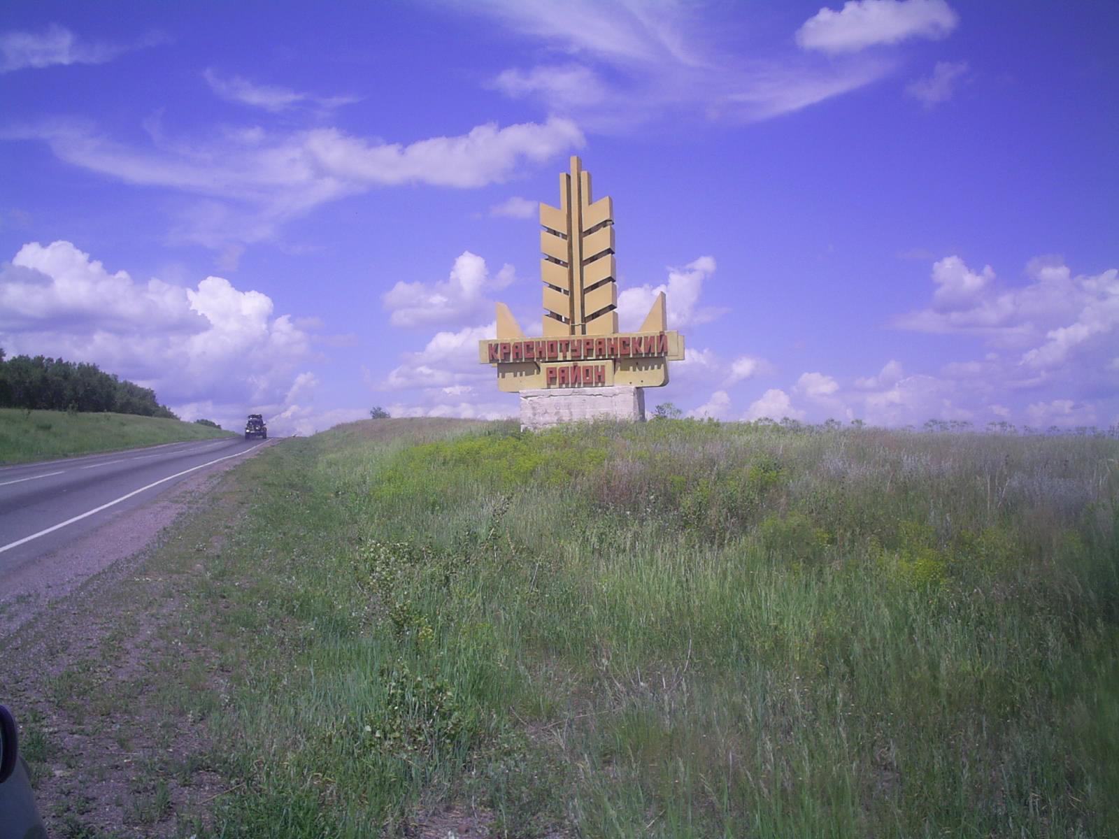Природа Красноярского края  особенности описание и