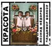 Обложка альбома «Красота» (Леонид Фёдоров и Владимир Волков,2005)
