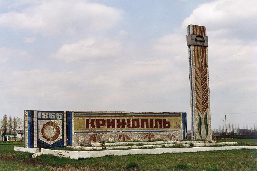 Крижопіль