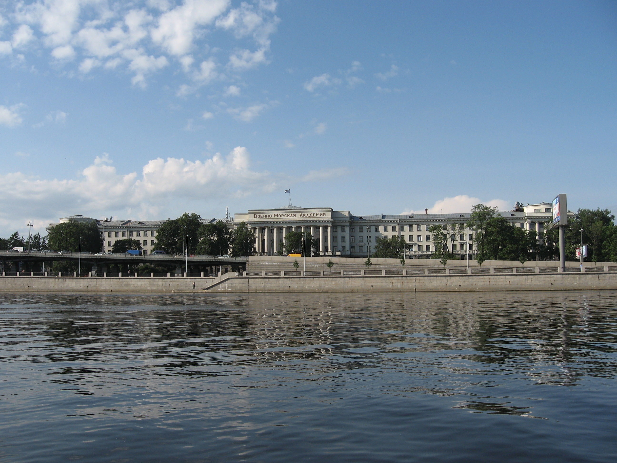Военно-морская академия имени Адмирала Флота Советского