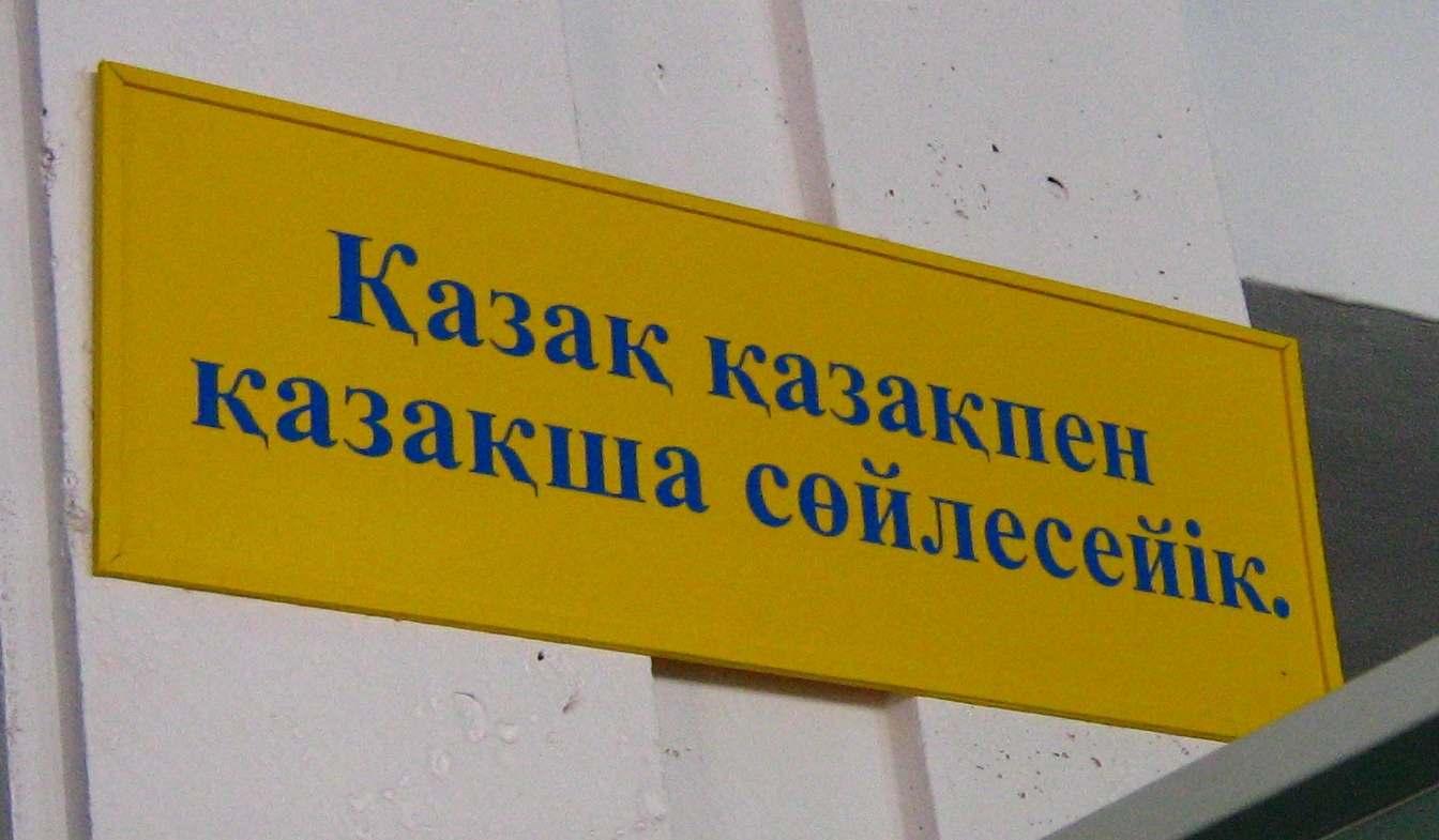 найти словарь казахско русский