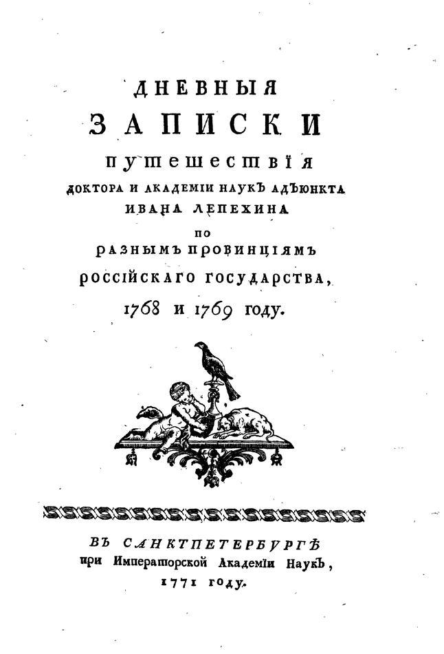 Лепё�ин Иван Иванови� ��о Ч�о �акое Лепё�ин Иван