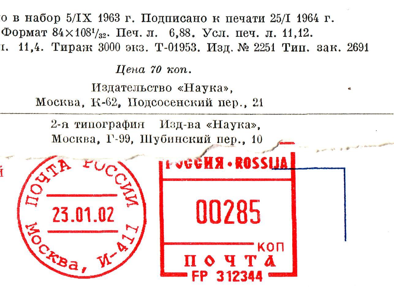 Почтовые индексы Москвы - Электронная Москва