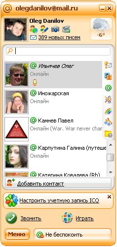 майл.ру агент официальный сайт - фото 8