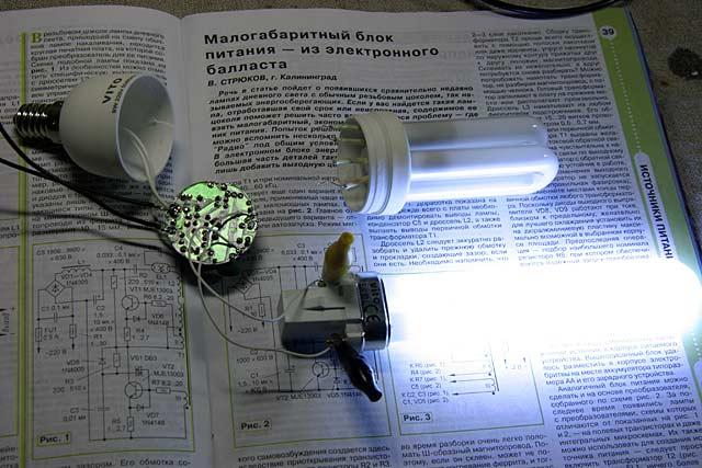 Можно оказывается эту лампу