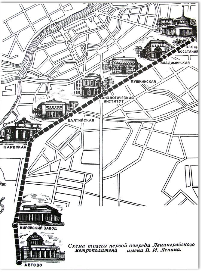 Схема трассы первой очереди