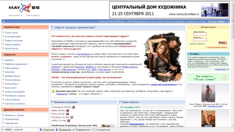 знакомства maybe ru интернет