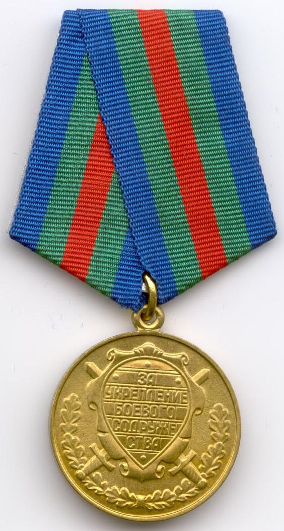 Медаль за Укрепление Государственной Системы Защиты Информации