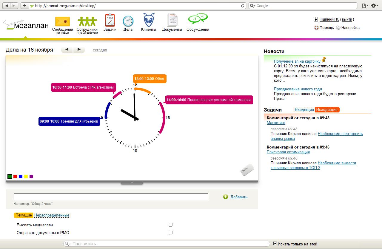 Системы управления проектами это crm системы сайт 1с битрикс москва