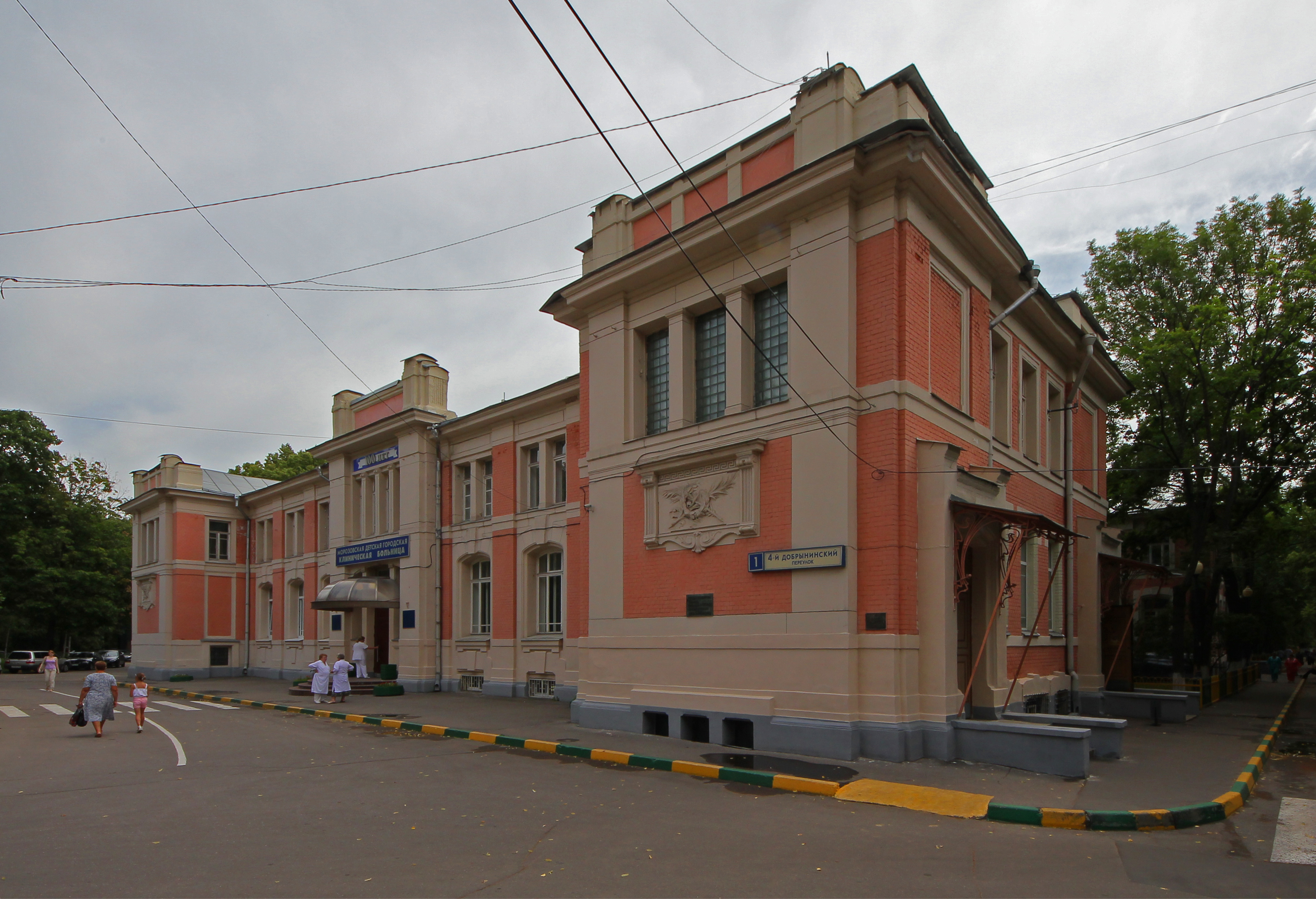 Дежурная больница травматология