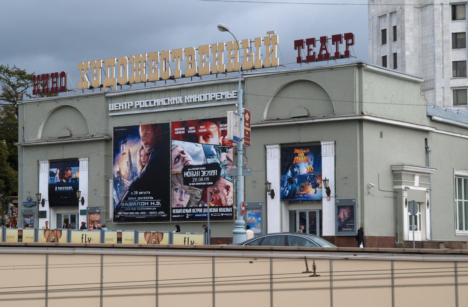 Нареконструкцию кинотеатра «Художественный» выделят 870 млн руб. в будущем году