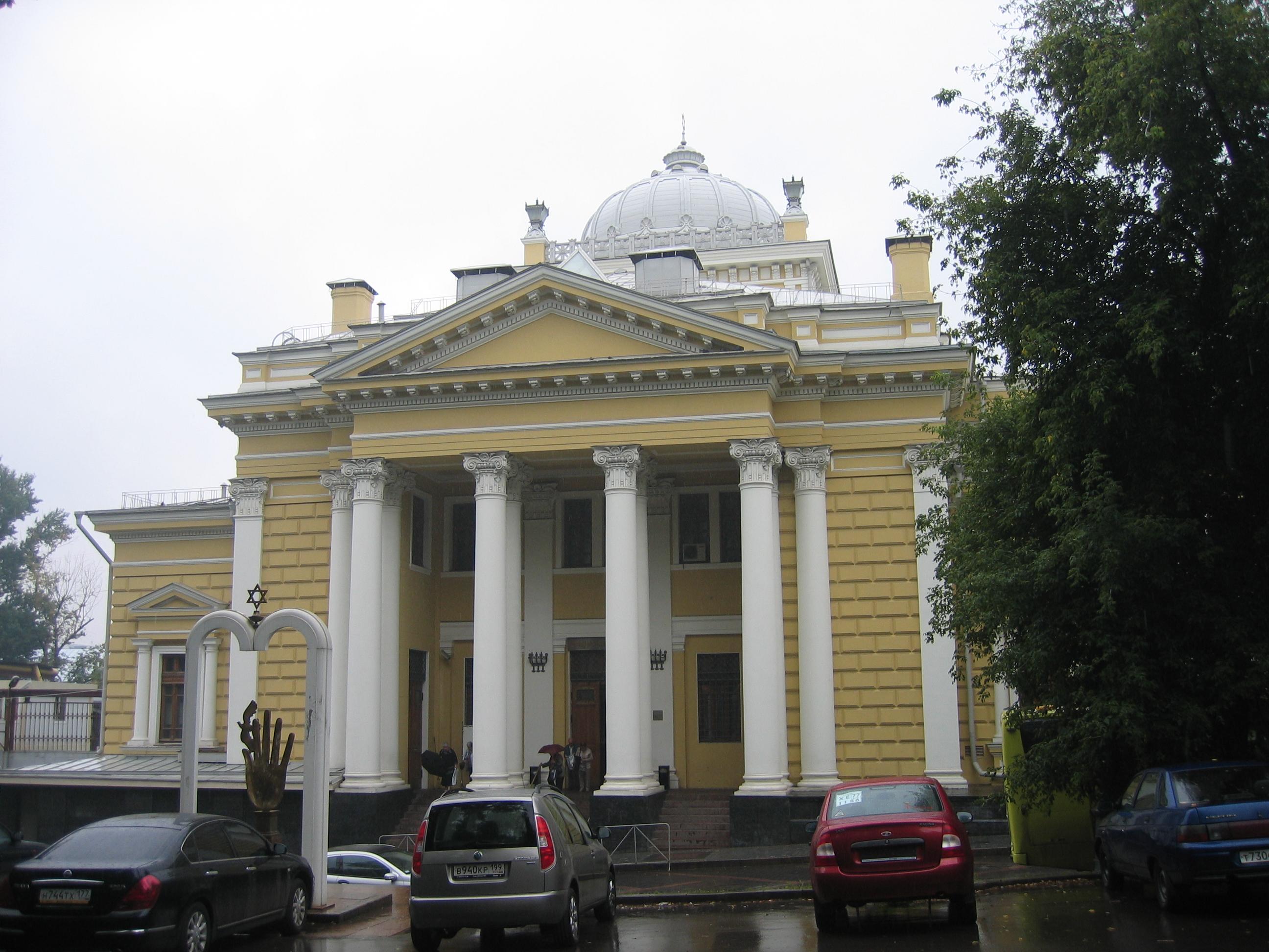 Синагога в москве фото