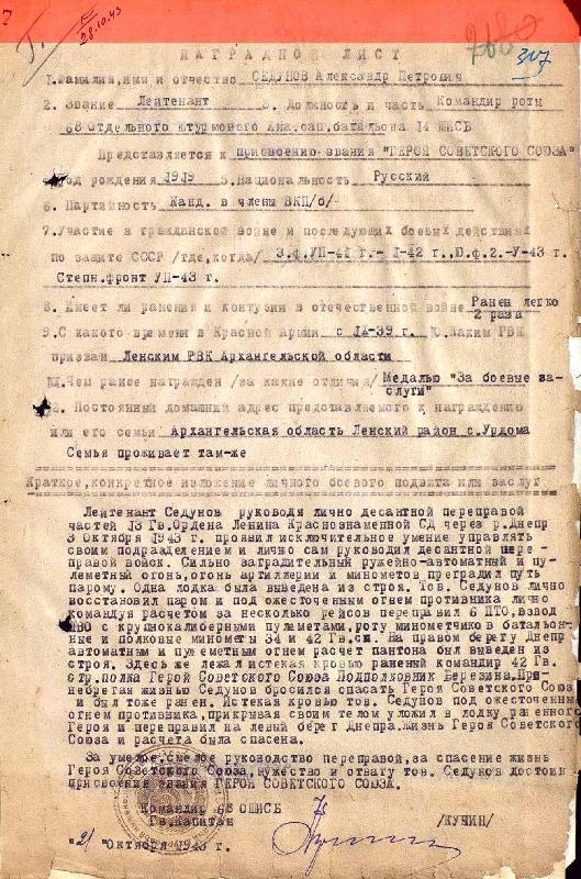 седунов александр всеволодович псков биография