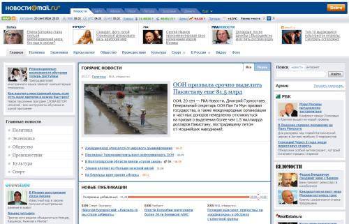 Новости mail ru