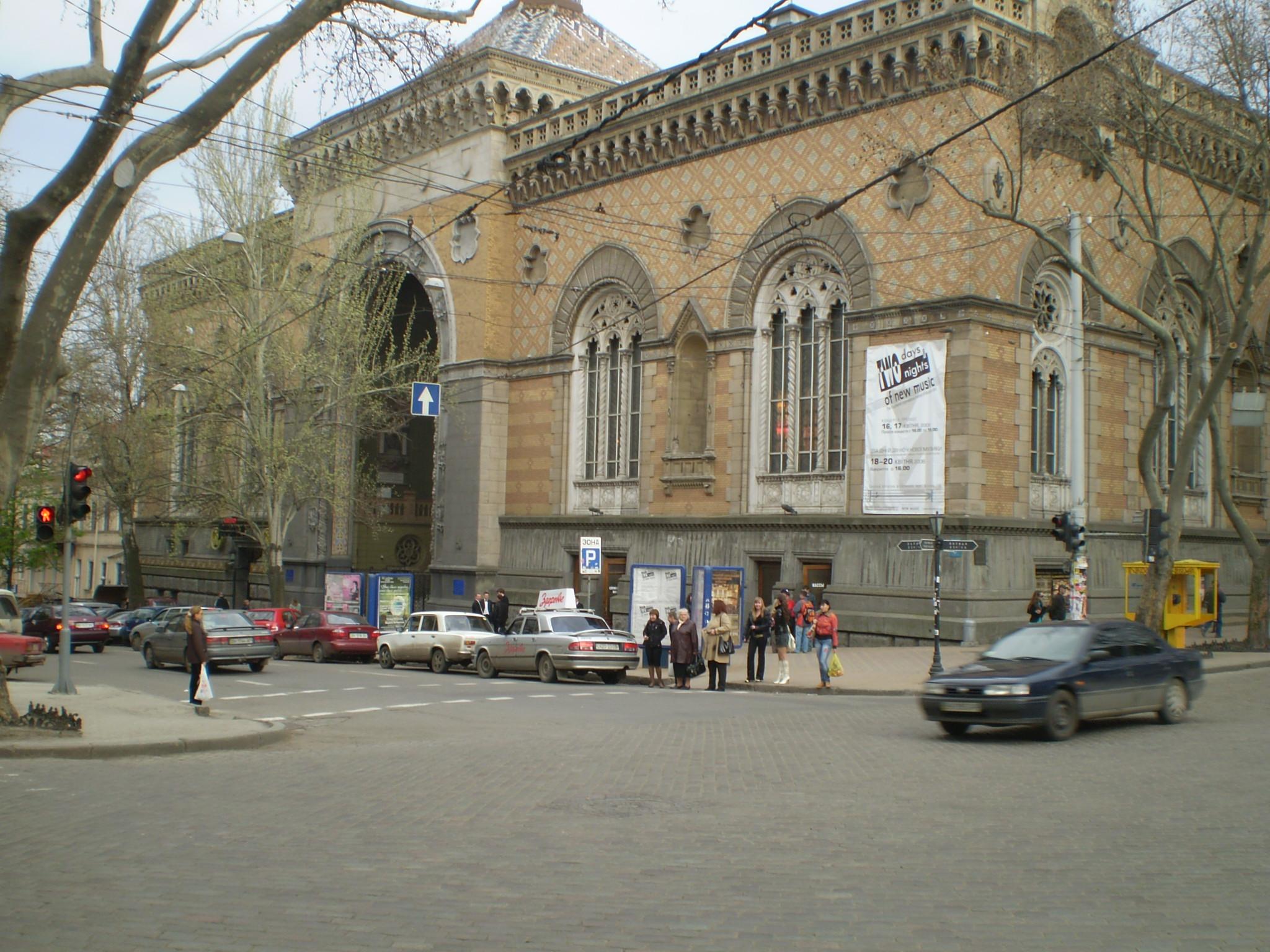Odessa Regional Philharmonia