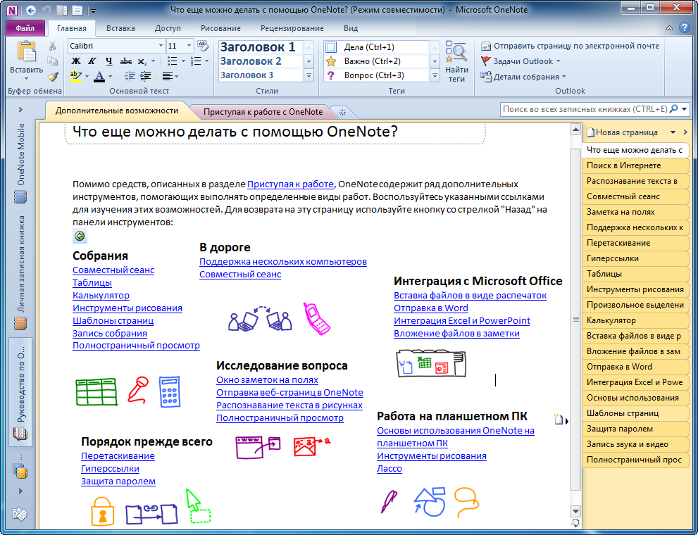 Onenote для windows xp