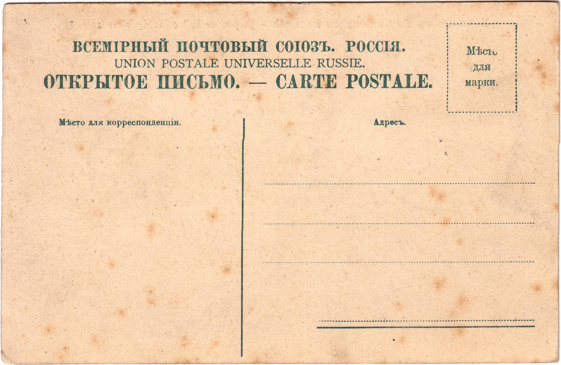 Открытки: Россия 211