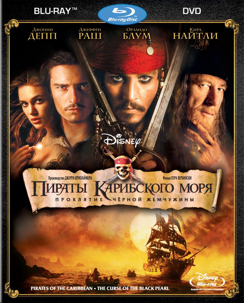 Пираты Карибского моря: Проклятие «Чёрной жемчужины» - это ... джонни депп википедия