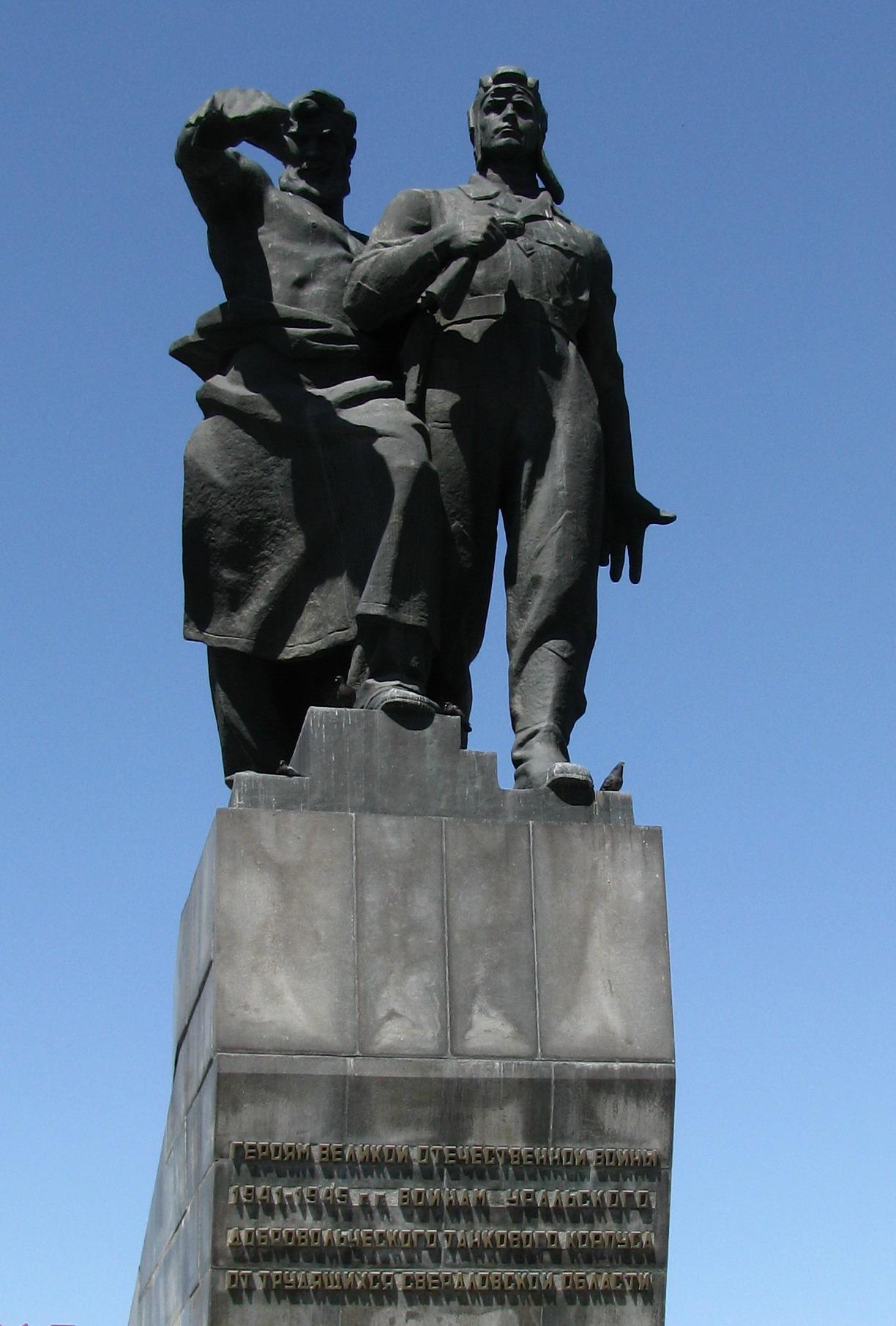 Памятники великой отечественной войны в екатеринбурге памятники в екатеринбурге фото и описание 10 животных
