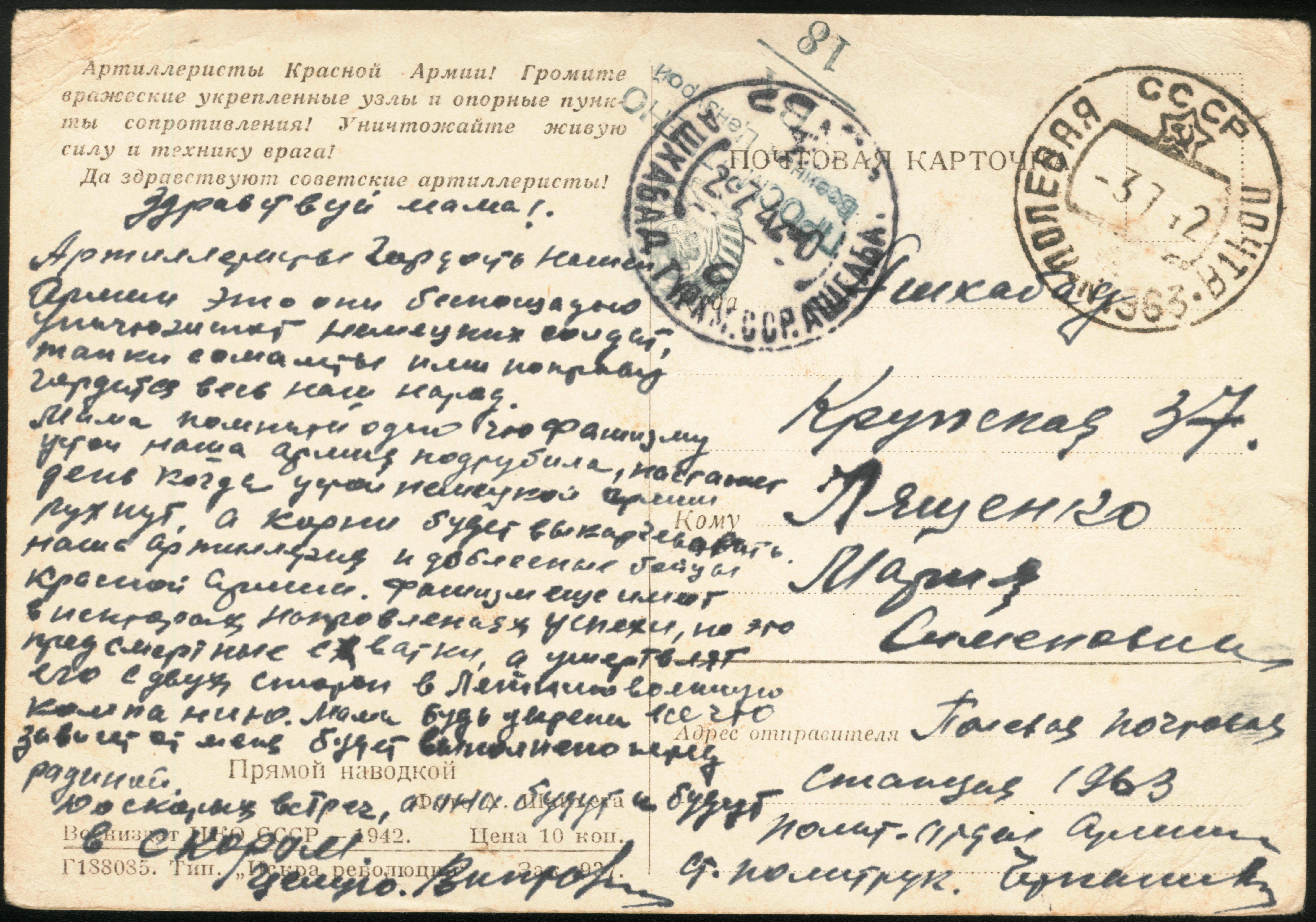 Письма девушки солдату 16 фотография