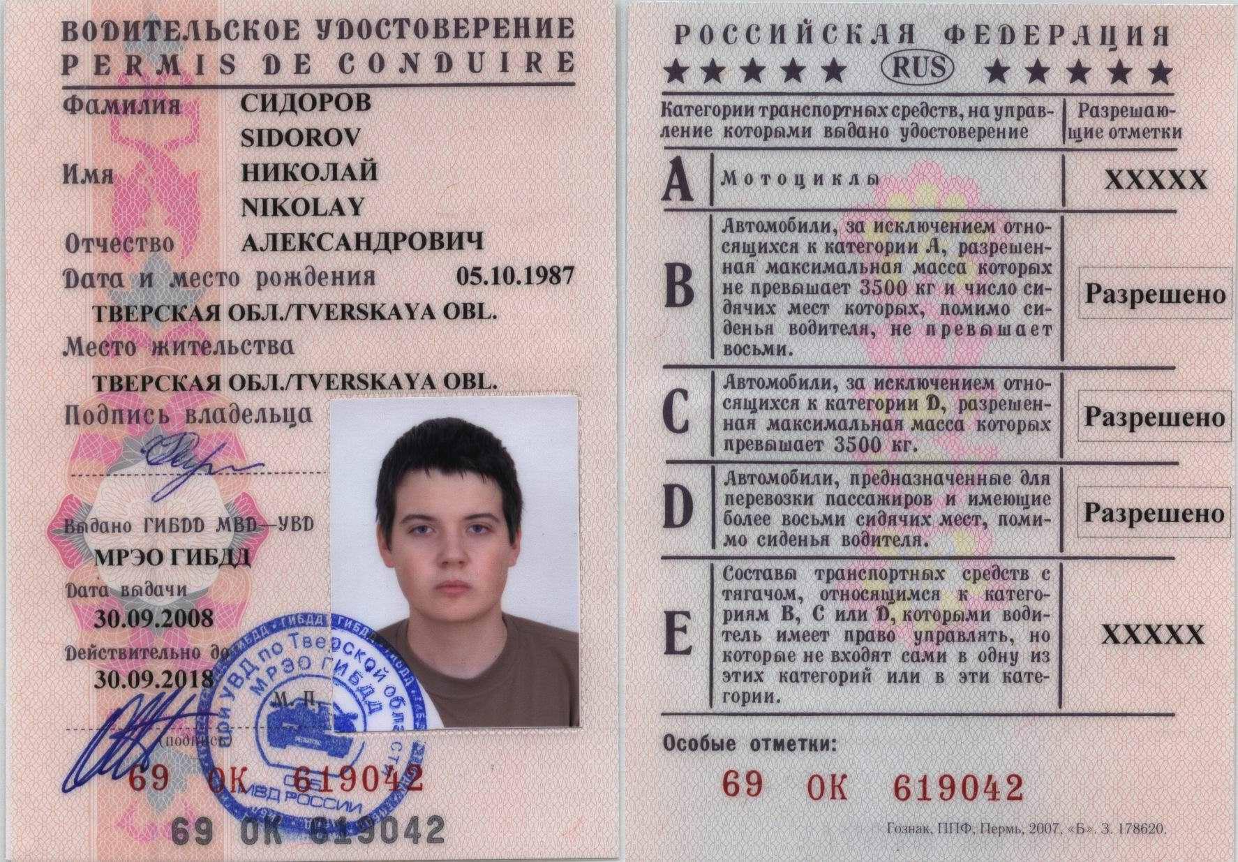 права водительские картинка