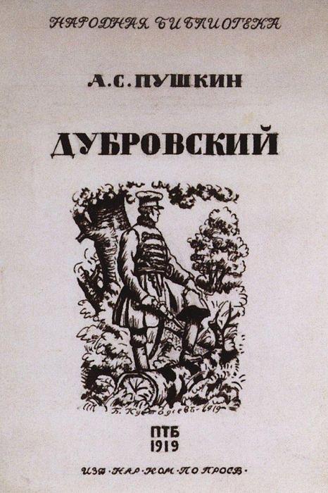 сочинение о романе а.с. пушкина дубровский