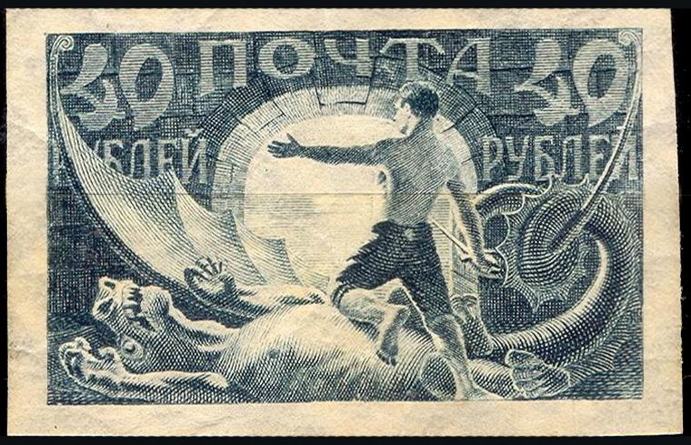 С новым 2012 годом! RSFSR_stamp_Proletarij_1922_40r