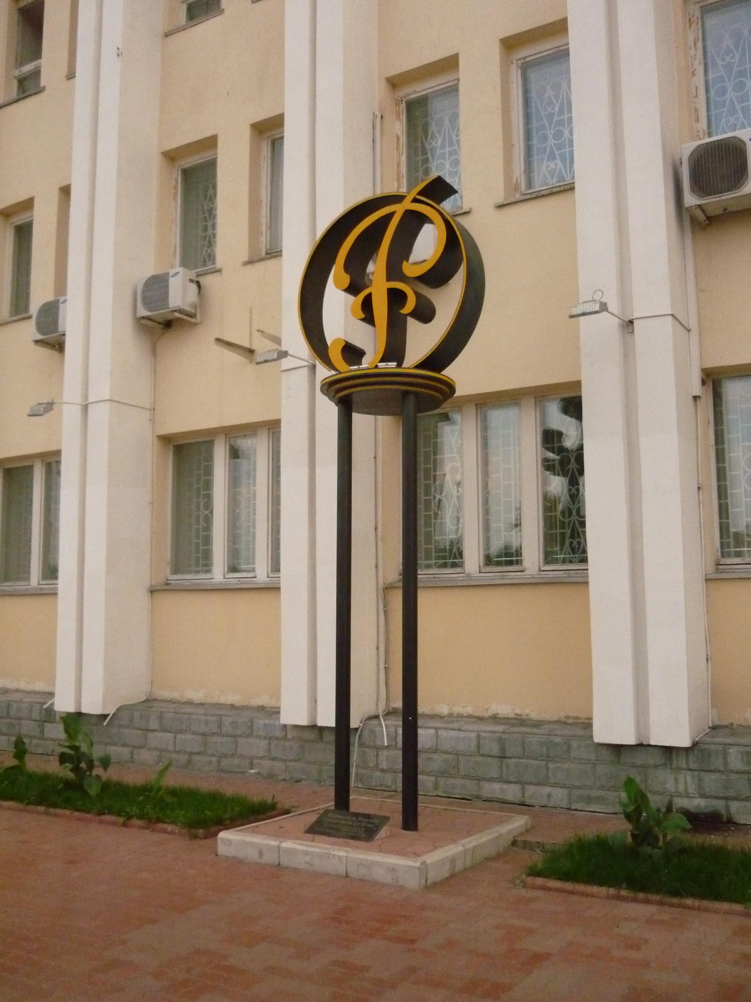 Изготовление памятников в москве к рублю изготовление надгробных памятников о ё северное кладбище