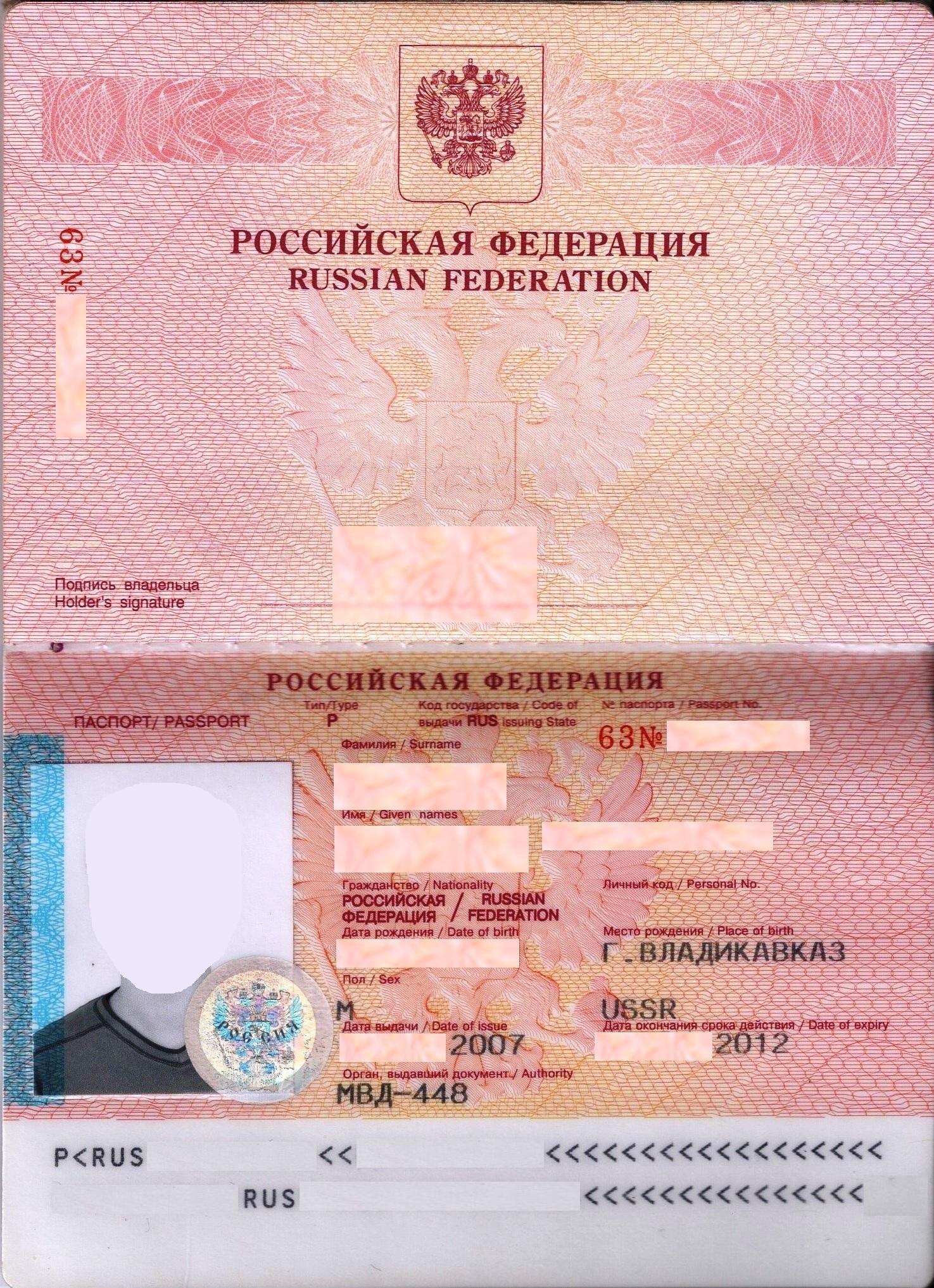 Заграничный паспорт гражданина Российской Федерации - это ... Права Человека И Гражданина