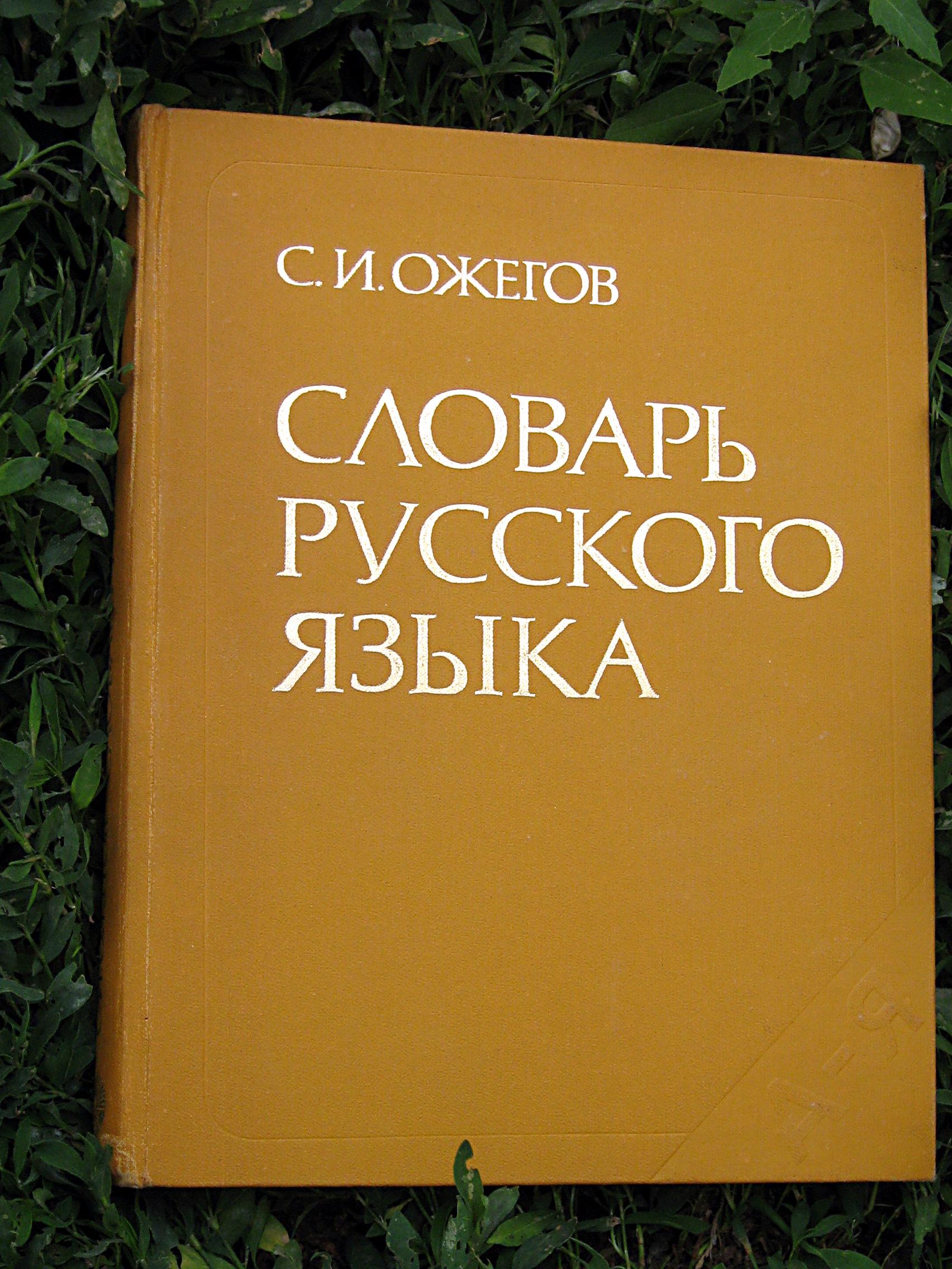 Этимологические Словари Русского Языка