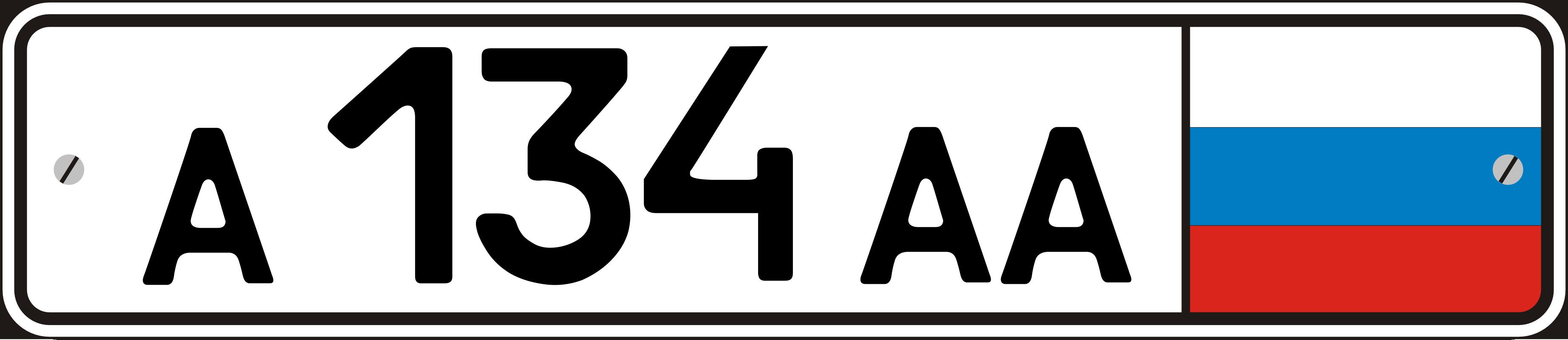 Номер автомобильный картинки