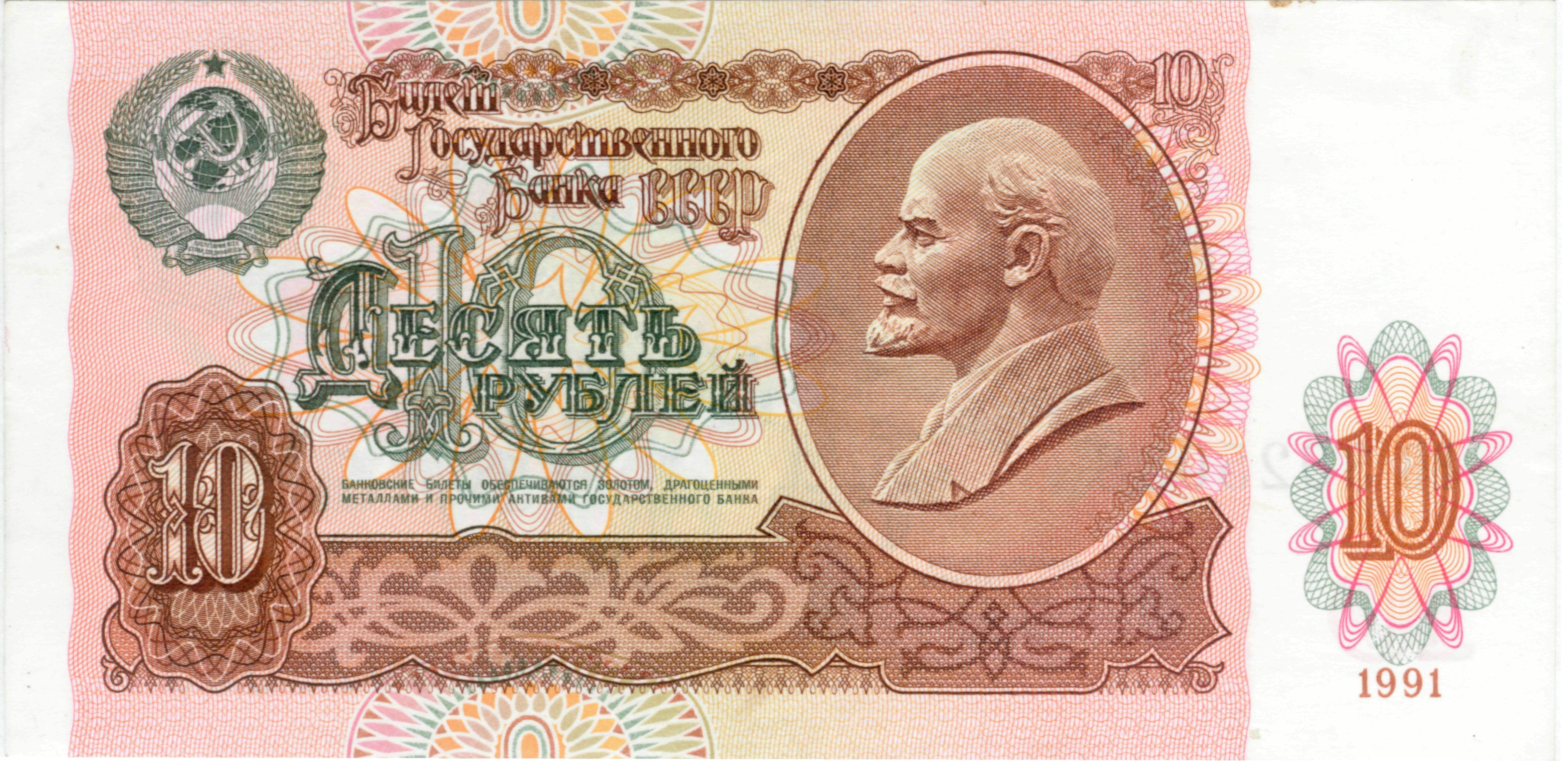 Банкноты ссср википедия рубль 1722 года цена