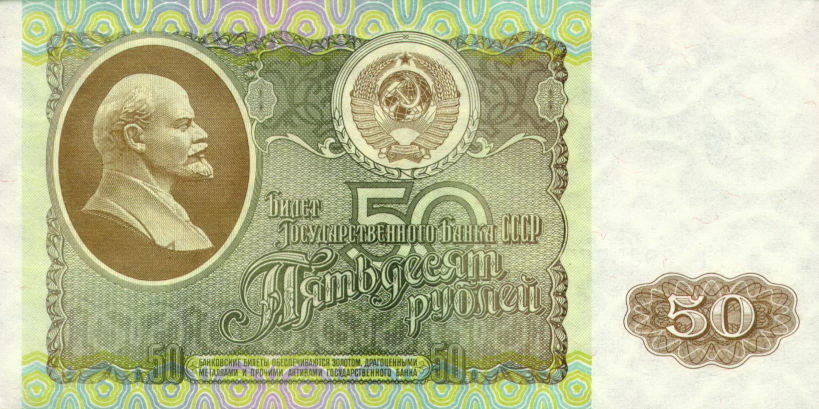 Билет банка россии это ленинские монеты