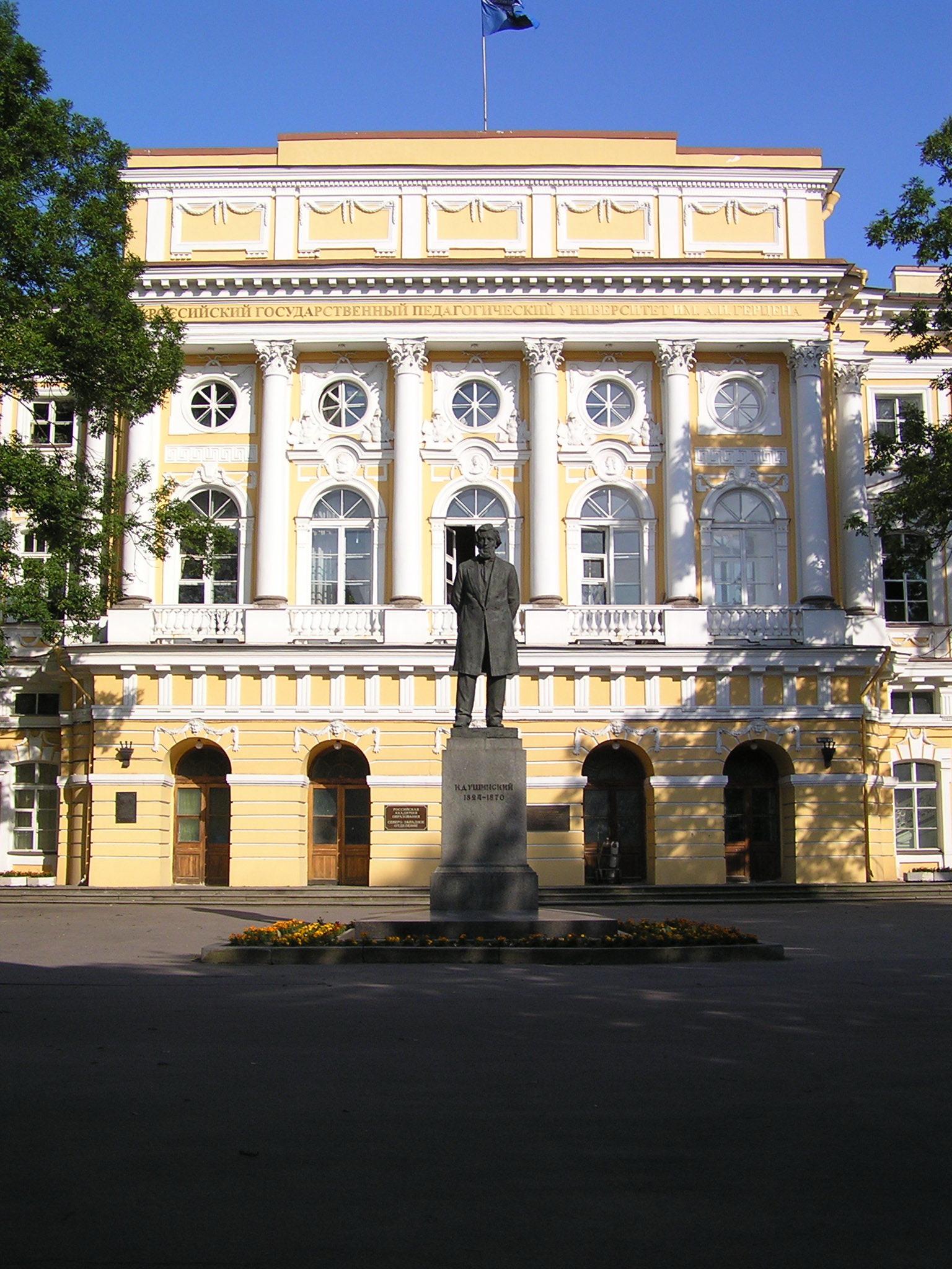 Официальный сайт университета имени А.И. Герцена