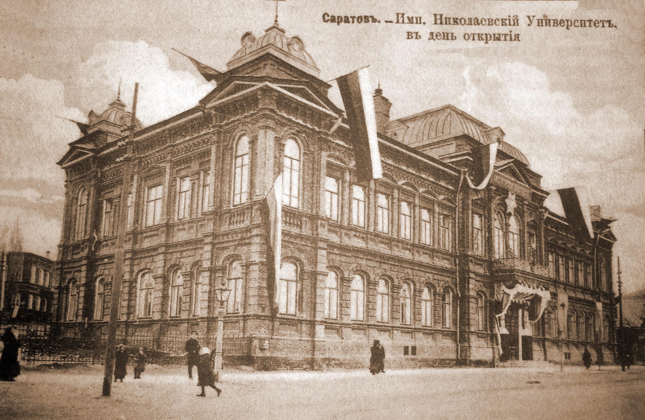 Университет имени н г чернышевского