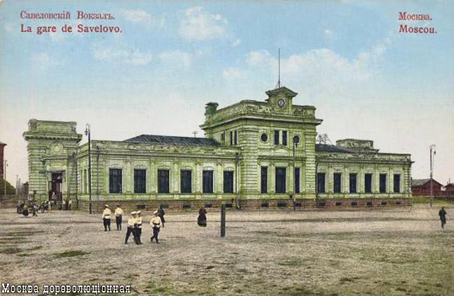 Вид на Савёловский вокзал.