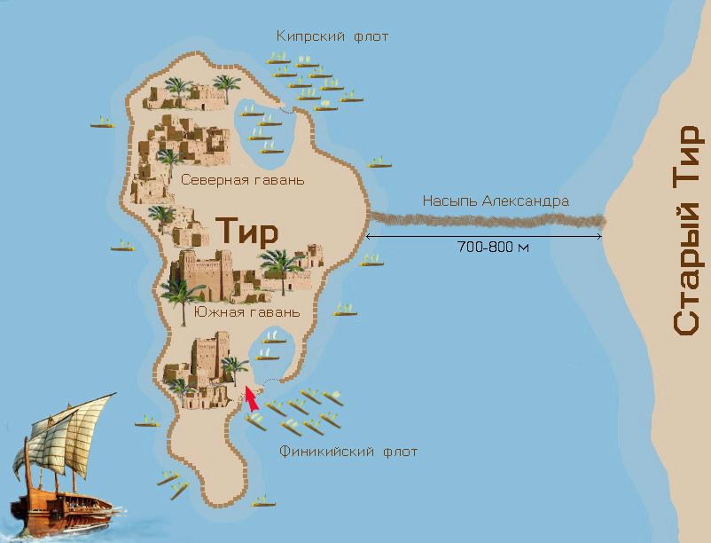 Схема осады Тира. Тир взят